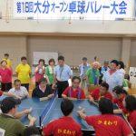 第18回大分オープン卓球バレー大会 報告