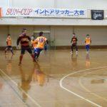 【募集】第25回 SUN-CUPインドアサッカー大会