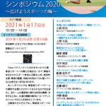 「障害者スポーツチームシンポジウム2020」の開催について